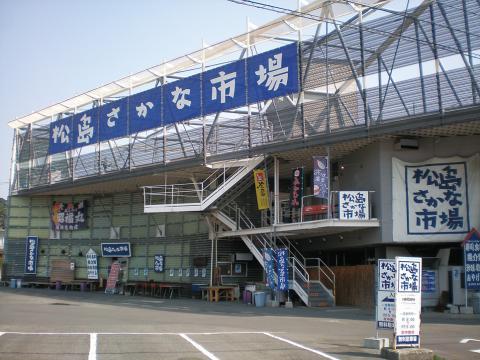 写真:松島さかな市場