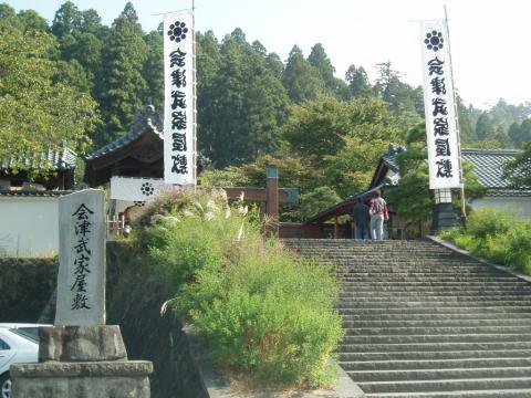 写真:会津武家屋敷