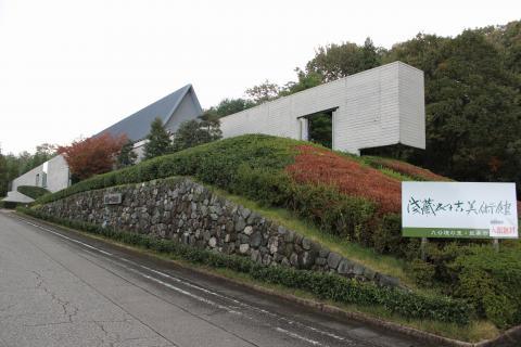 写真:浅蔵五十吉美術館(能美市九谷焼美術館)