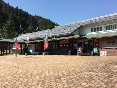 道の駅若狭熊川宿 お食事処四季彩館