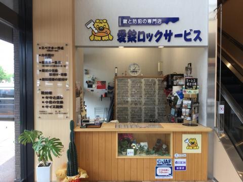 愛錠ロックサービス 武生楽市店