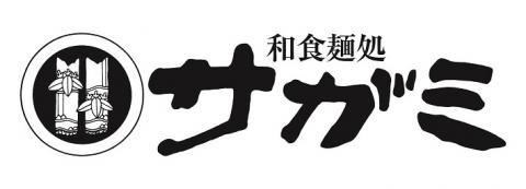 和食麺処サガミ 東村山店