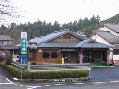 写真:美山温泉愛徳荘