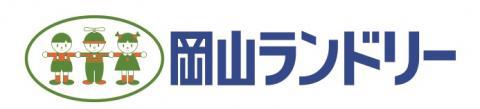 株式会社岡山ランドリー 大供店(取次店)