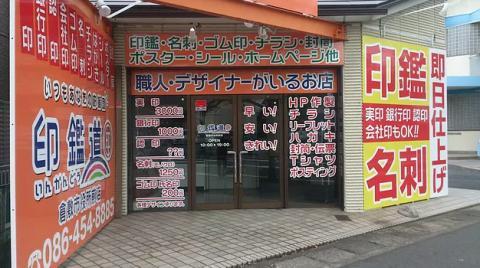 印鑑道 岡山本店