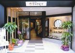 さぬき麺業 兵庫町店(本店)