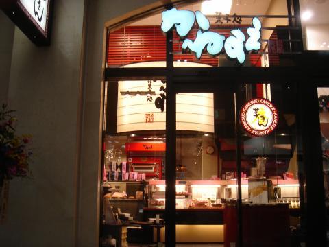 松風庵 かねすえ 丸亀町壱番街店