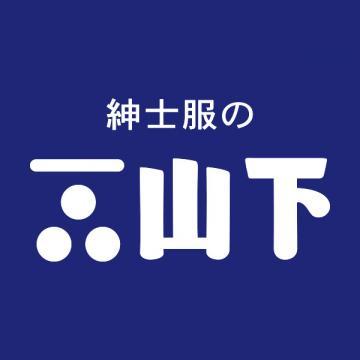 紳士服の山下 手稲前田店