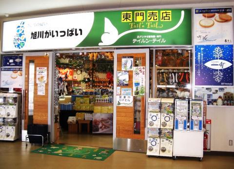 あさひやま動物園東門売店 テイルン・テイル