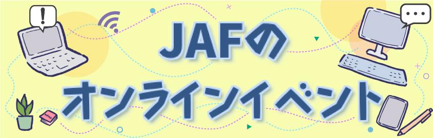 JAFのオンラインイベント