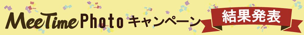 meetimeキャンペーン当選発表