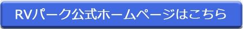 RVパーク公式ホームページ