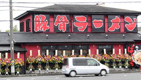ばんからラーメン 三島店
