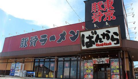 ばんからラーメン 富士宮店