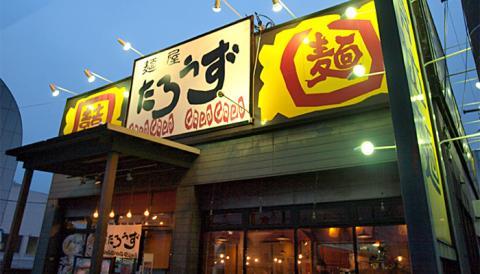 麺屋たろうず 中吉田店