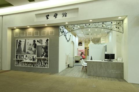 フォトスタジオ写楽館 イオン浜松市野店