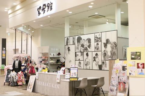 フォトスタジオ写楽館 イオン浜松志都呂店
