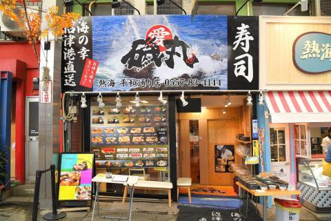 すしの磯丸 熱海平和通り店
