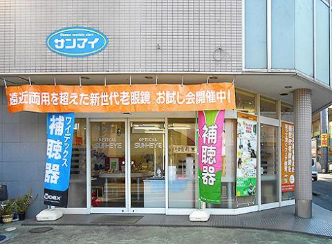 メガネ・補聴器のサンアイ裾野駅前店
