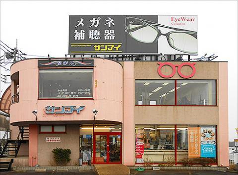 メガネ・補聴器のサンアイJ246店