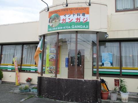 インド料理ガンガジ 柳新屋店