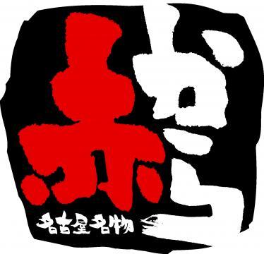 赤から 福岡西中州店
