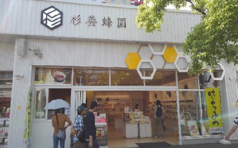 杉養蜂園 名古屋メイカーズピア店