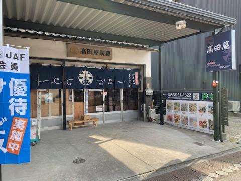 高田屋製菓