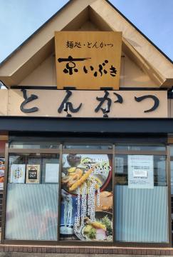 麺処・とんかつ 京いぶき 近江八幡店